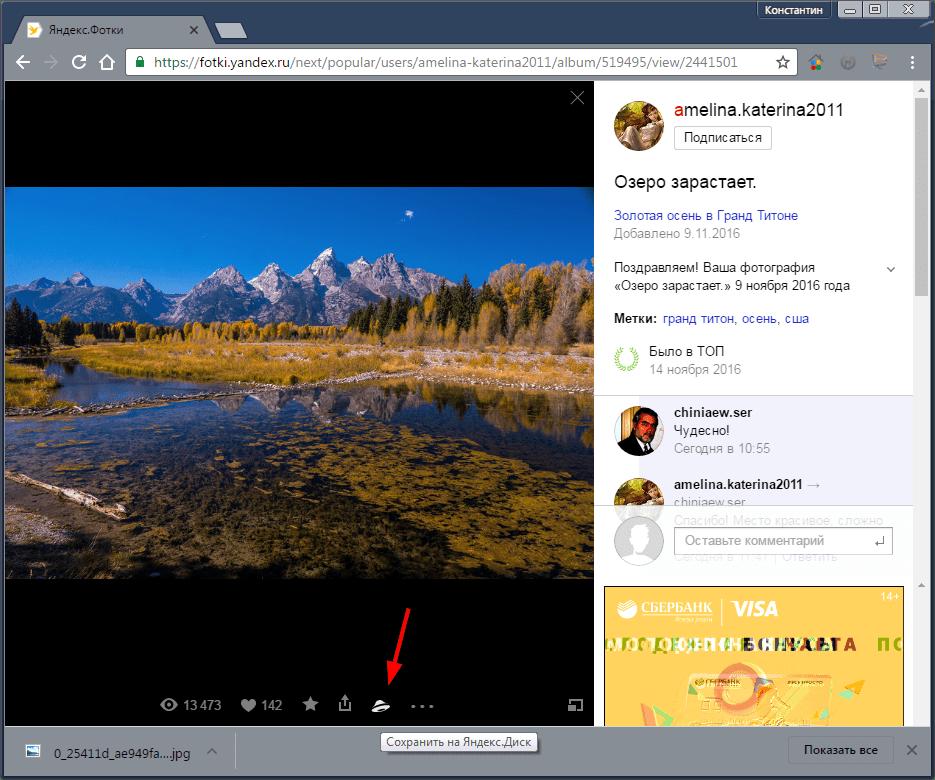 Как загрузить изображение с Яндекс Фотки 4