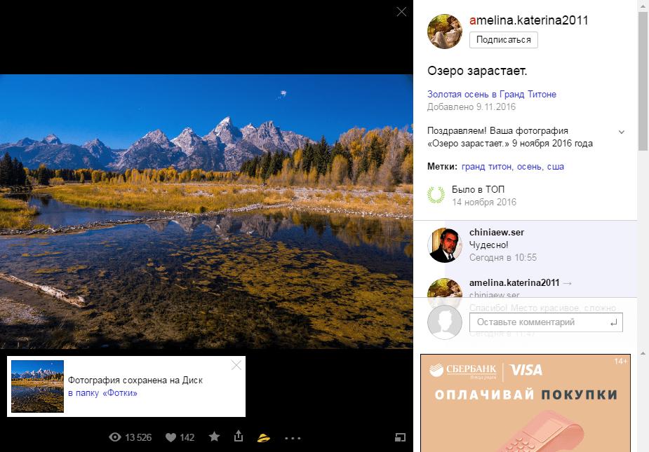 Как загрузить изображение с Яндекс Фотки 5