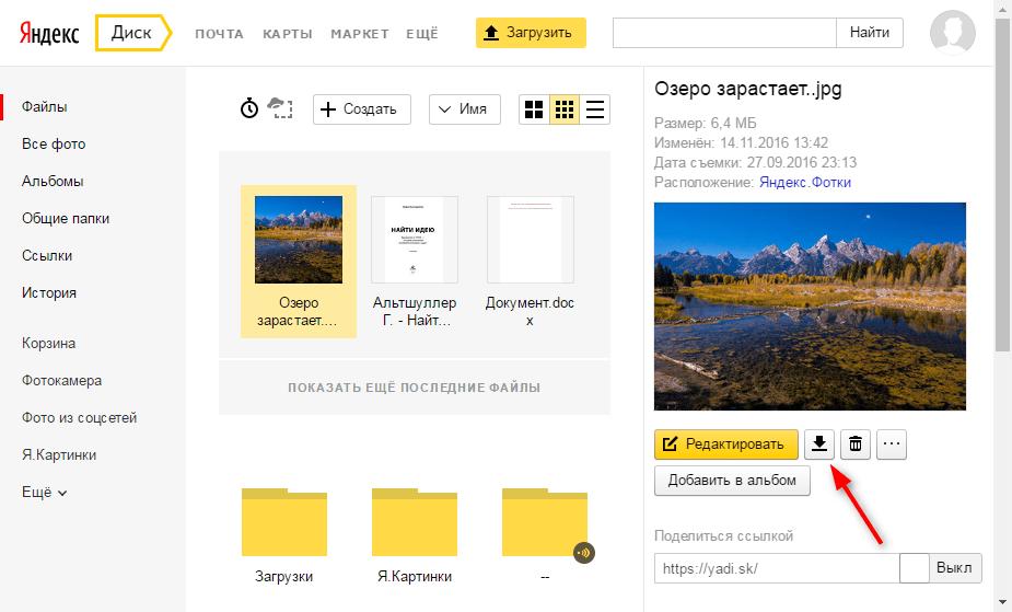 Как загрузить изображение с Яндекс Фотки 6