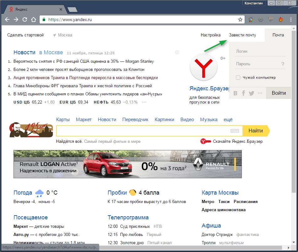 Как зарегистрироваться в Яндексе 1