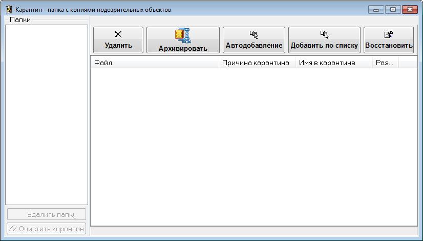 Карантин в программе AVZ