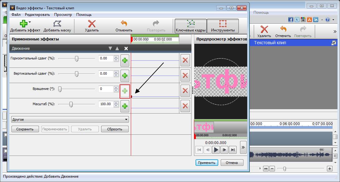 Ключевая точка в программе VideoPad Video Editor