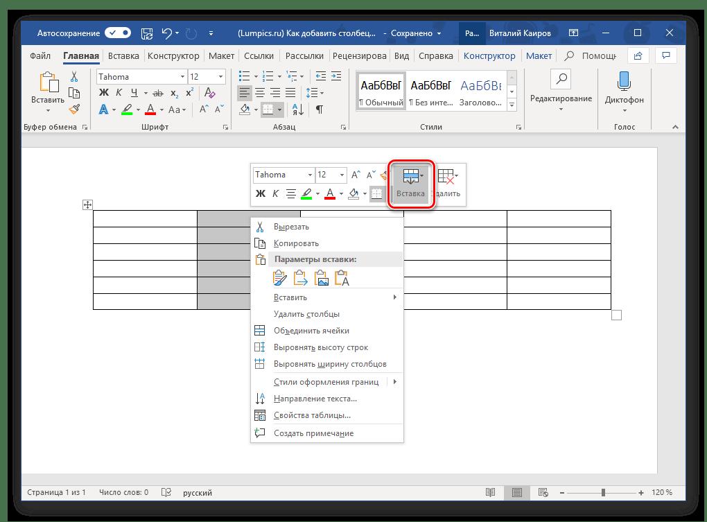 Кнопка вставки элементов в таблицу в программе Microsoft Word