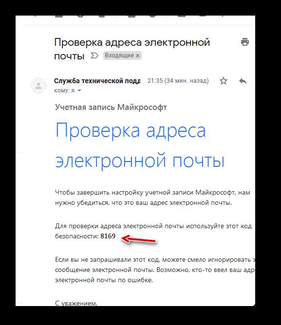 Код активации на электронной почте