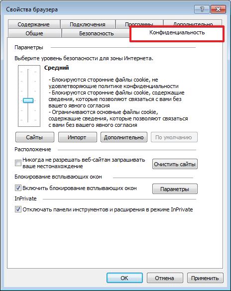 Конфиденциальность в программе Internet Explorer
