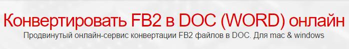 Конвертировать FB2 в DOC (WORD) онлайн — Convertio