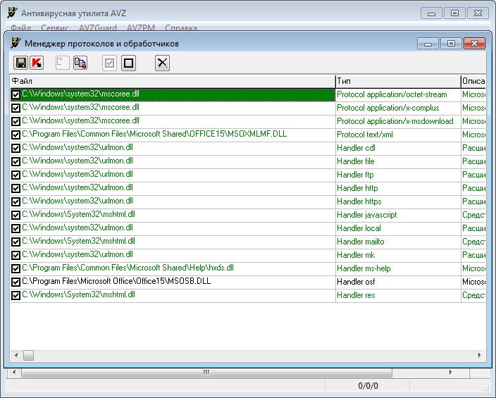 Менеджер протоколов и обработчиков в программе AVZ