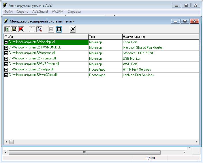 Менеджер расширения системы печати в программе AVZ