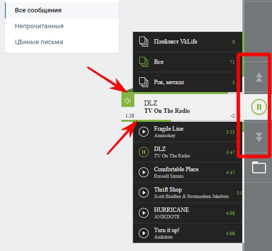 Модуль управления аудиозаписями ВКонтакте с помощью расширения VKLife