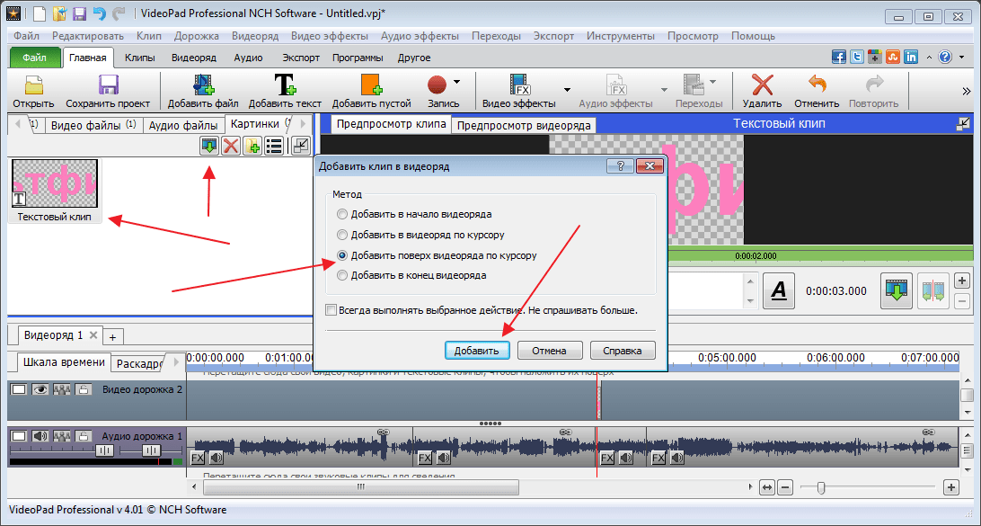 Наложить анимацию в программе VideoPad Video Editor