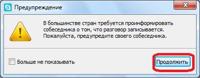 Напоминание о необходимости проинформировать собеседника в Free Video Call Recorder for Skype