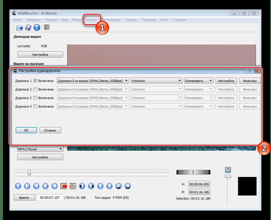 Настроить звуковые дорожки в программе Avidemux