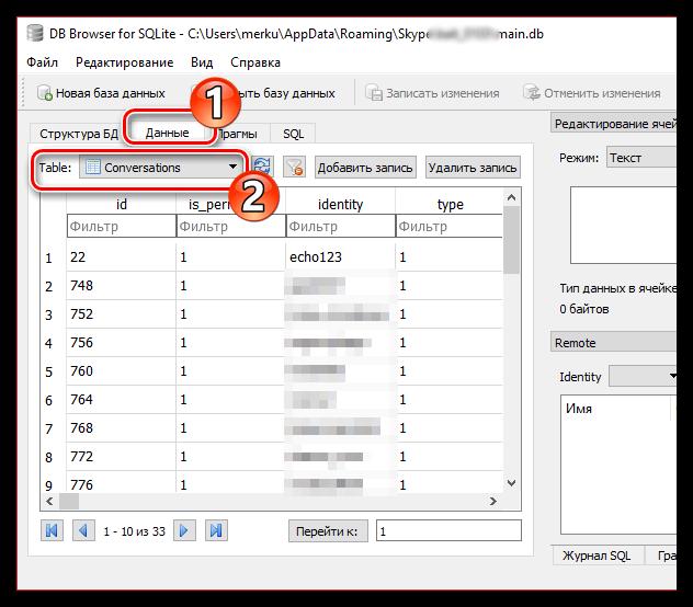 Настройка отображения в программе DB Browser for SQLite