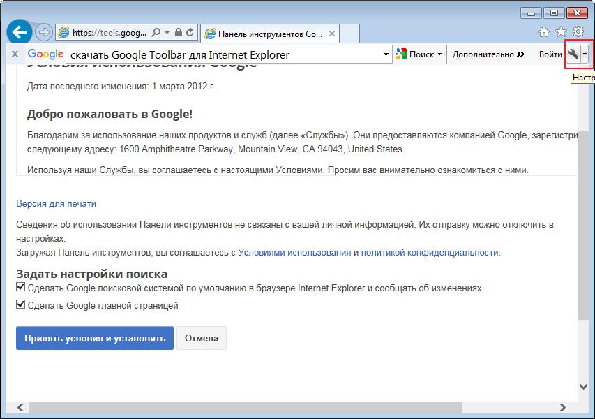 Настройки в Google Toolbar для программы Internet Explorer