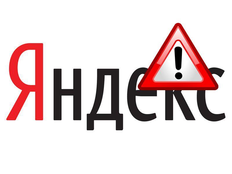 Не открывается главная страница Яндекса лого