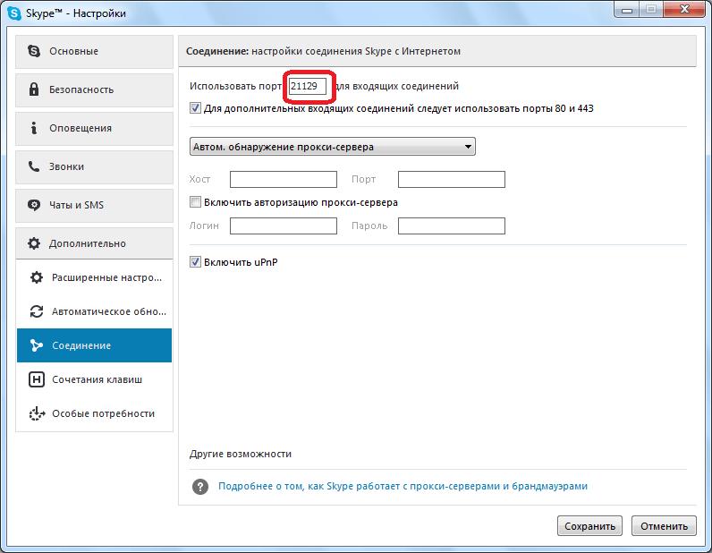 Номер используемого порта в Skype