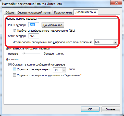 Номера портов серверов  в Microsoft Outlook