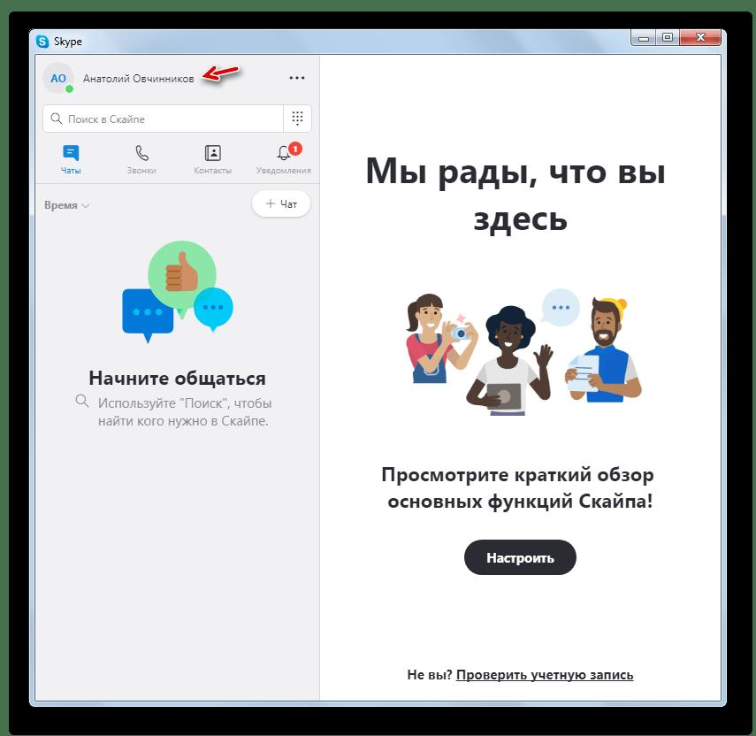Новый аккаунт в программе Skype 8