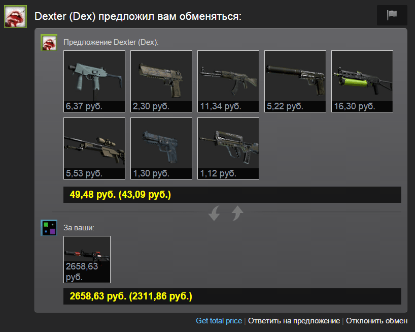 Обмен в Steam inventory helper