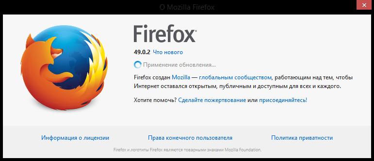 Обновление Mozila Firefox