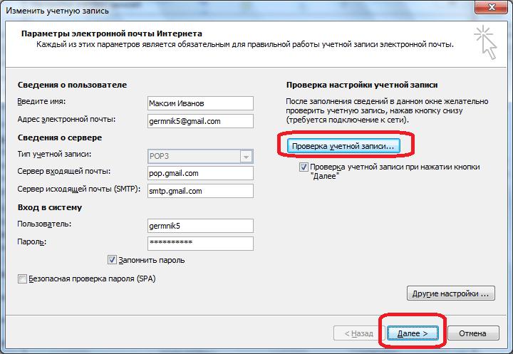 Обновление данных настройки в Microsoft Outlook
