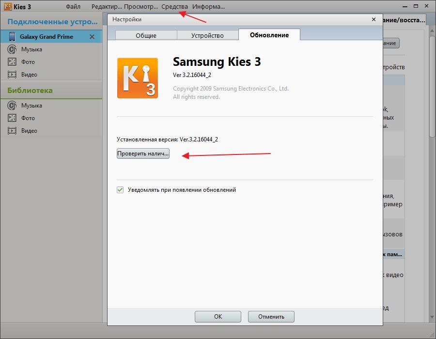 Обновления в программе Samsung Kies
