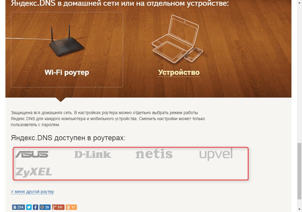 Обзор DNS-сервера Яндекс 6