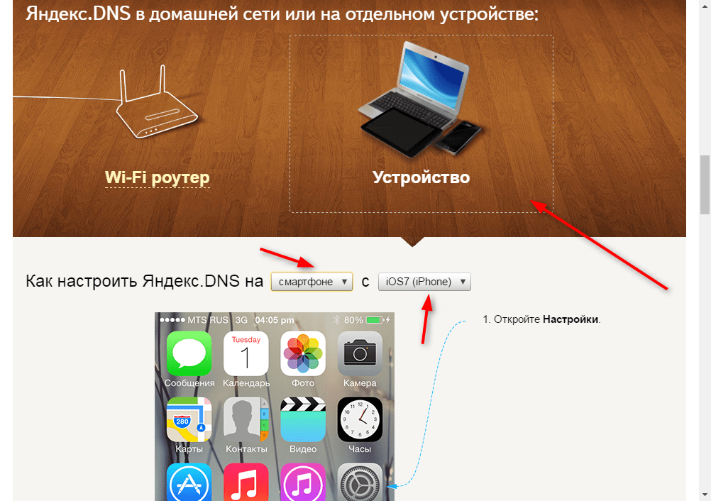 Обзор DNS-сервера Яндекс 7