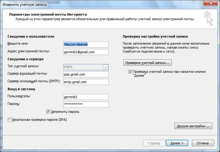 Окно настроек учетной записи в Microsoft Outlook
