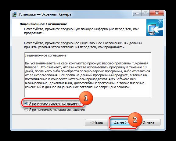 Окно принятия лицензионного соглашения в Мастере установки программы Экранная камера