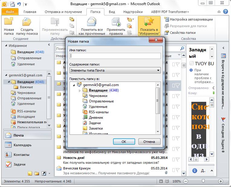 Окно создания новой папки в программе Microsoft Outlook
