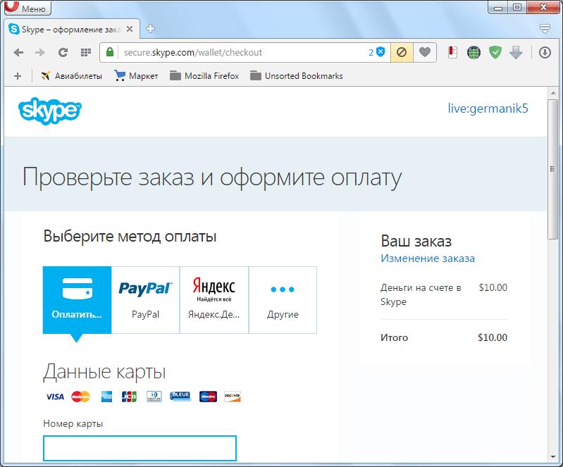 Окно выбора платежной системы в Skype