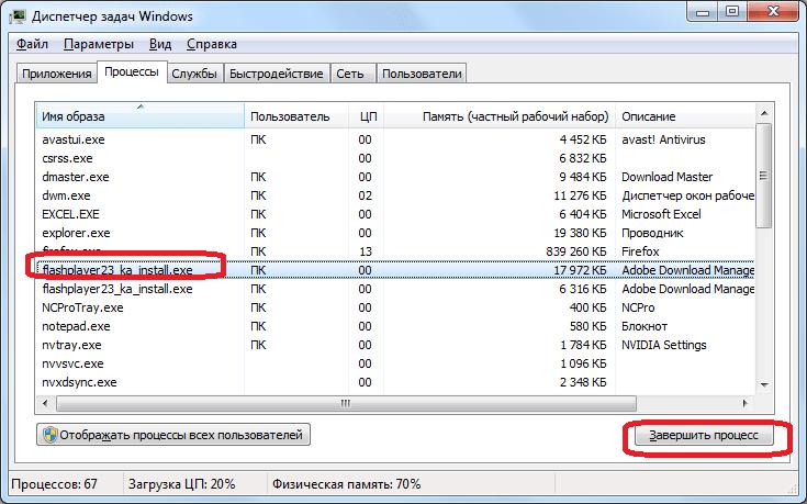 Остановка процесса установки Adobe Flash Player