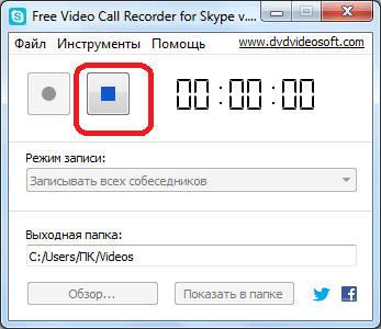 Остановка записи видео в Free Video Call Recorder for Skype