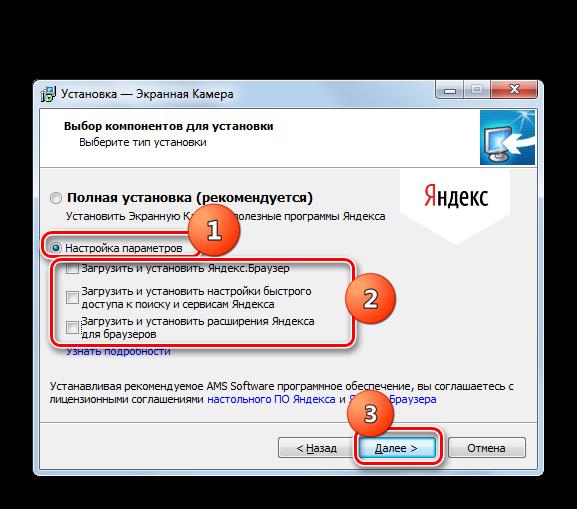 Отказ от установки дополнительного программного обеспечения в Мастере установки программы Экранная камера