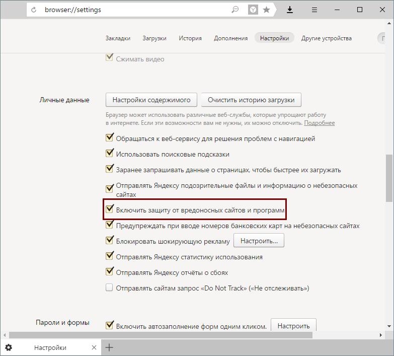 Отключение Protect в Яндекс.Браузере