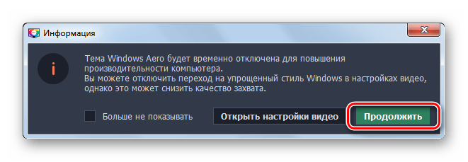 Отключение Windows Aero в программе Movavi Screen Recorder