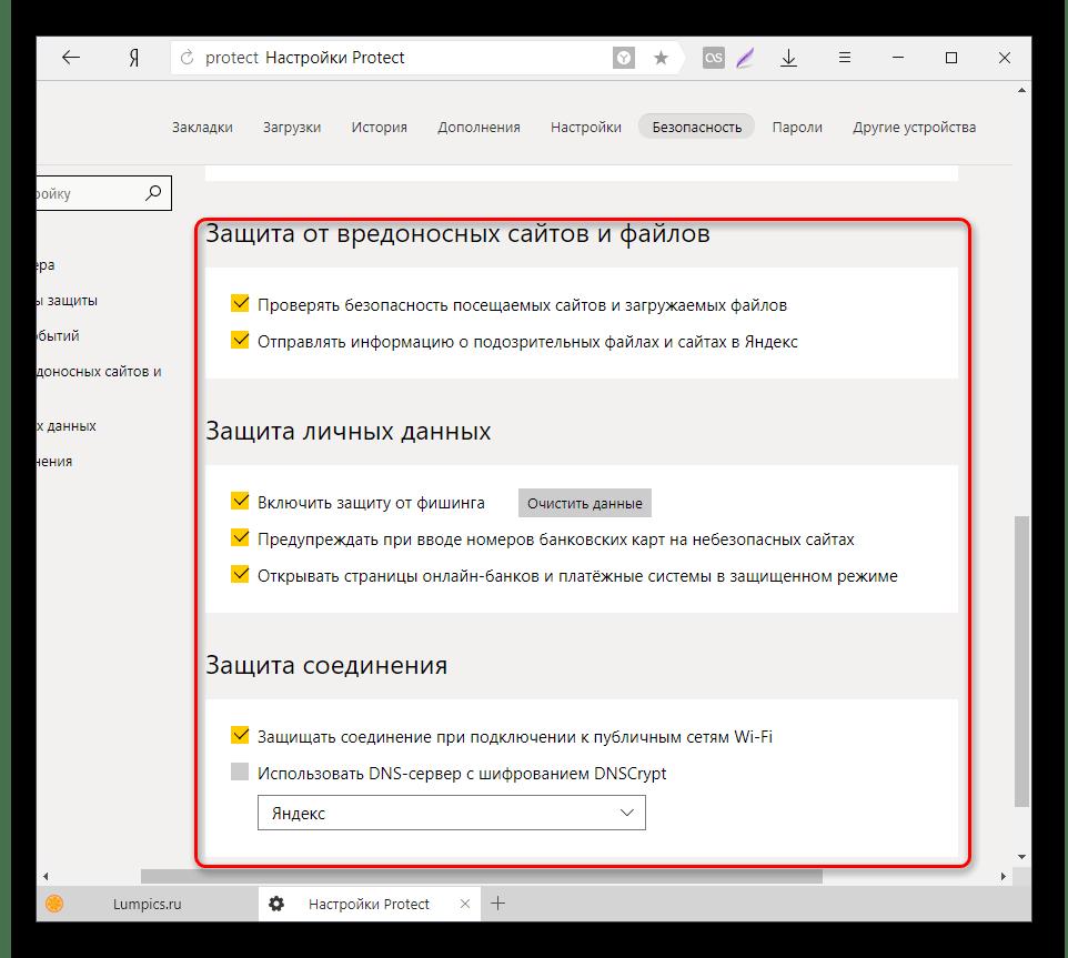 Отключение дополнительных параметров Протекта в Яндекс.Браузере