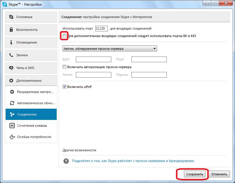 Отключение дополнительных портов в Skype