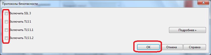 Отключение протоколов безопасности в браузере Opera Presto