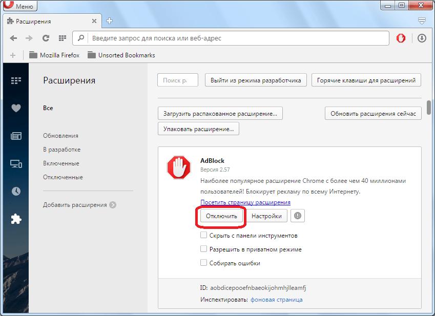 Отключение расширения в браузере Opera