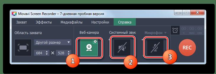 Отключение вебкамеры и включение системного звука и микрофона в программе Movavi Screen Recorder