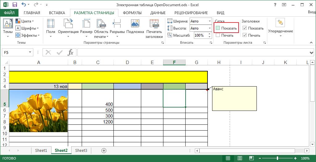 Отключить сетку в программе Microsoft Excel