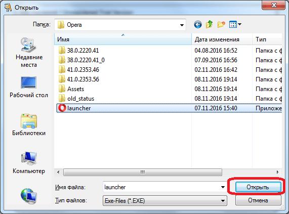 Открытие файла Оперы в программе EXE Password