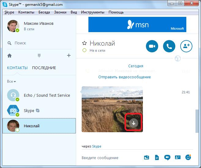 Открытие файла в Skype стандартной программой