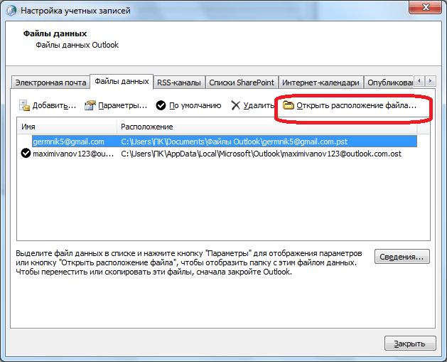 Открытие расположения файлов в  Microsoft Outlook