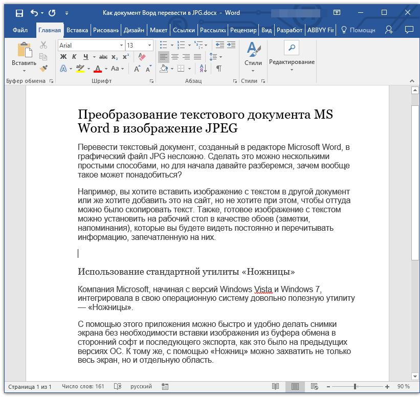 скачать программу для текстового документа Word - фото 9