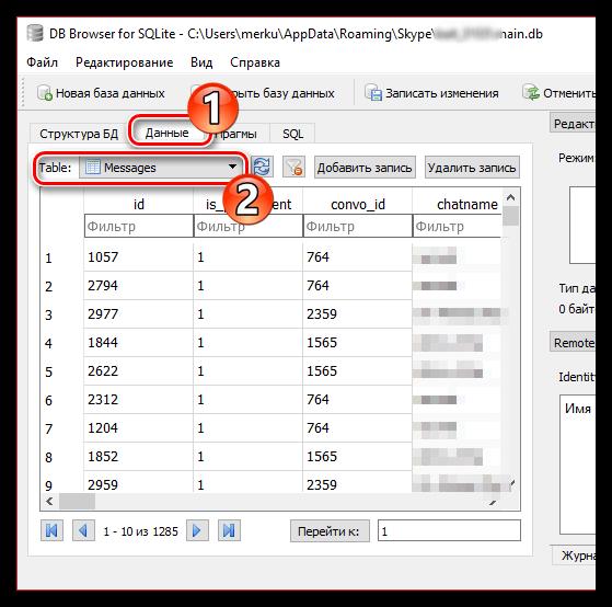 Отображение всех сообщений Skype в программе DB Browser for SQLite
