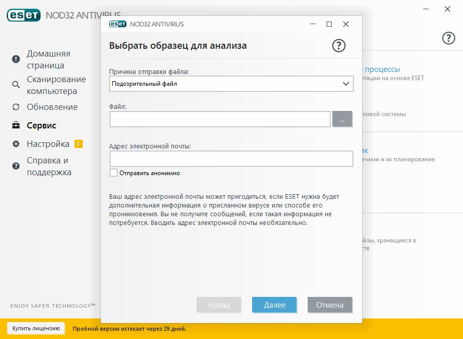 Отправка файла в лабораторию в программе НОД 32