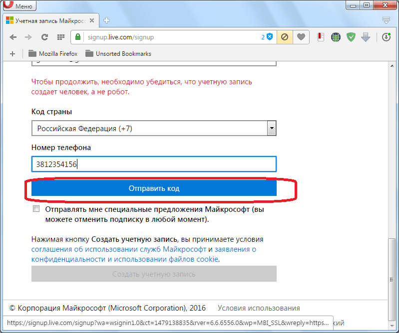 Отправка кода SMS в  Microsoft